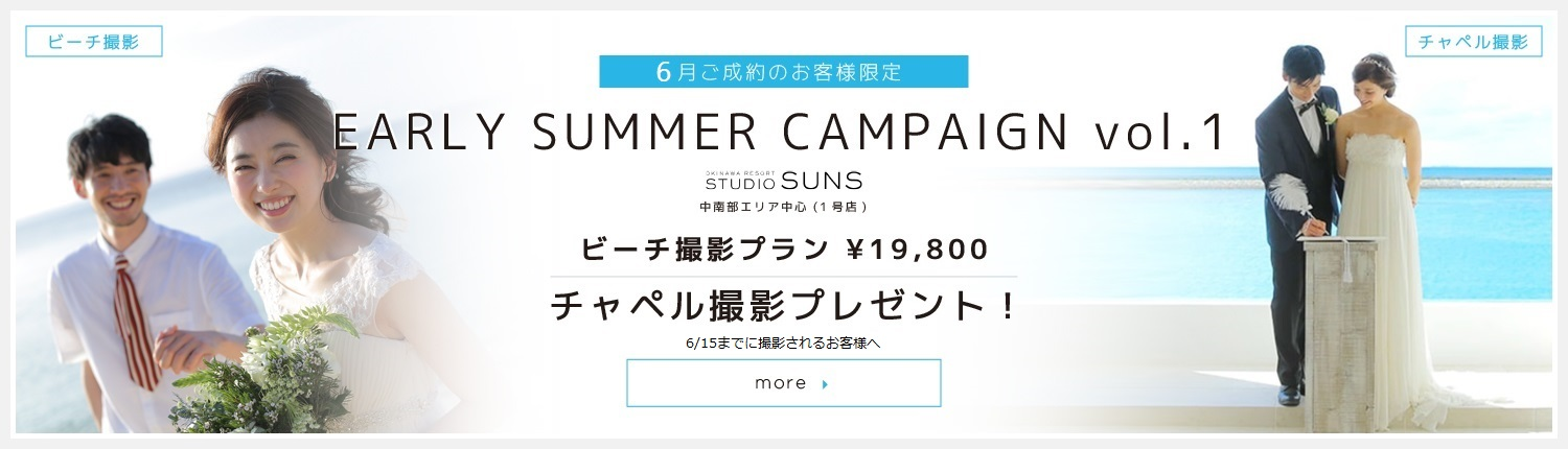 EARLY SUMMER CAMPAIGN